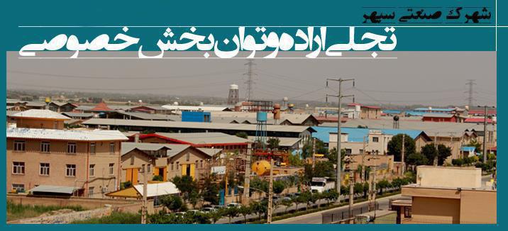شهرک صنعتی سپهر نظر آباد